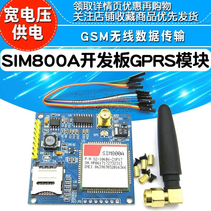 SIM800A 开发板 GSM/GPRS/短信/STM32/A6模块 无线数据传输,可领取3元天猫优惠券