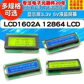 LCD1602A 12864 LCD显示屏3.3V 5V液晶屏幕 2004蓝屏黄绿屏带背光图片