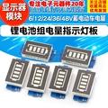 锂电池组电量指示灯板3.7V 6/36/48V蓄电动车电瓶电量显示器模块
