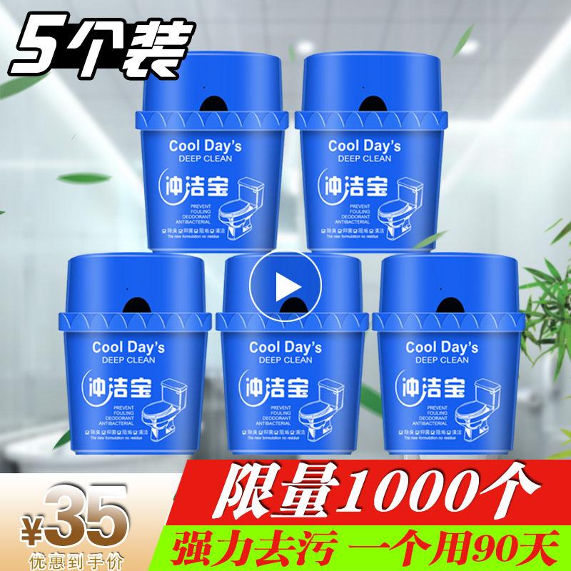 Chongjiebao blue bubble toilet cleaner flush toilet cleaning detergent jiexieling sterilization fragrance 5 bottles