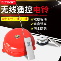 Wireless remote control Bell 8 inch red Stainless steel alarm school factory ringing device remote resounding caller