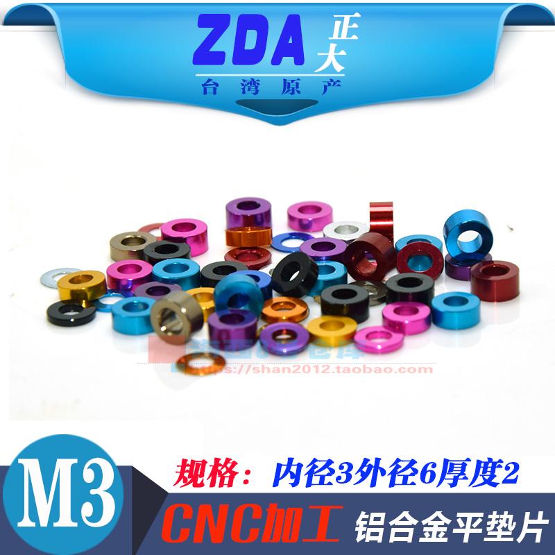 模型专用彩色铝合金加厚平垫片平垫圈介子(内3mm*外6mm*厚2mm)
