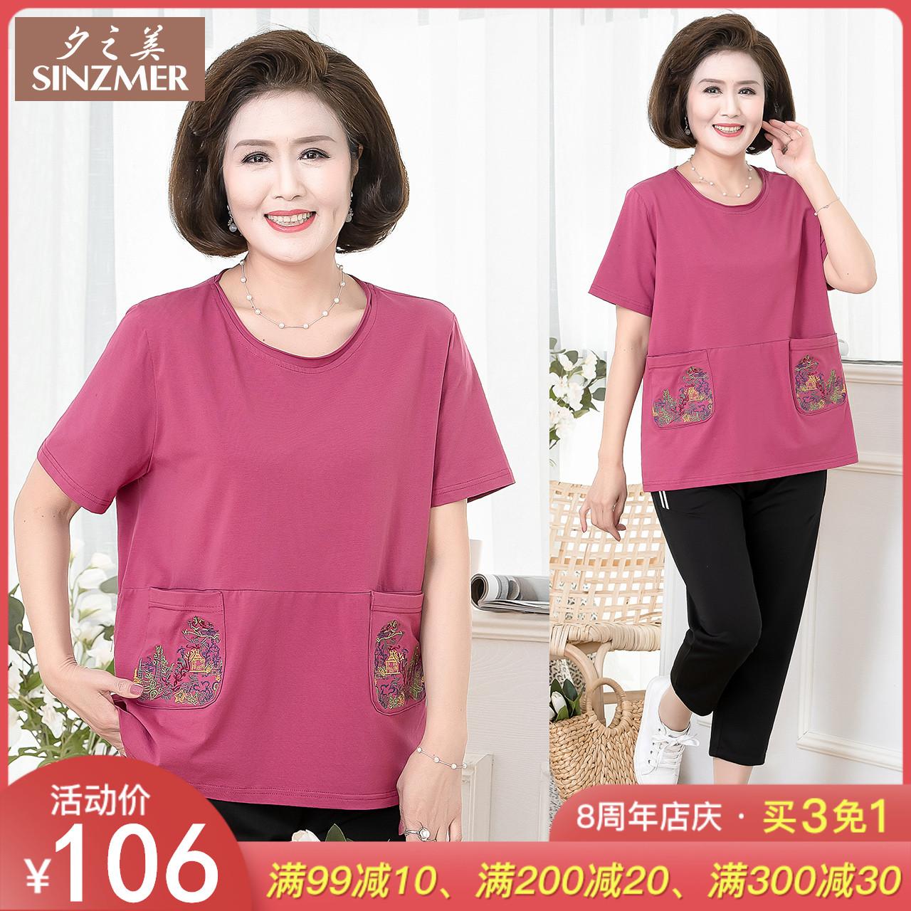 中年妈妈装夏季运动服套装胖中老年人女宽松遮肚上衣大码短袖T恤
