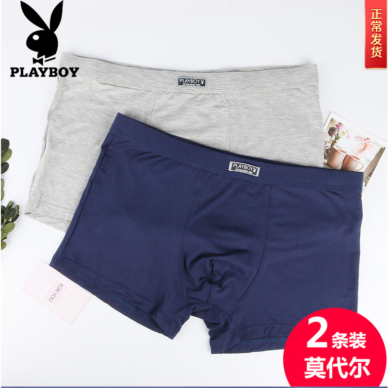 Playboy modal mens underpants two piece low waist flat pants four corner pants breathable underwear mens summer thin