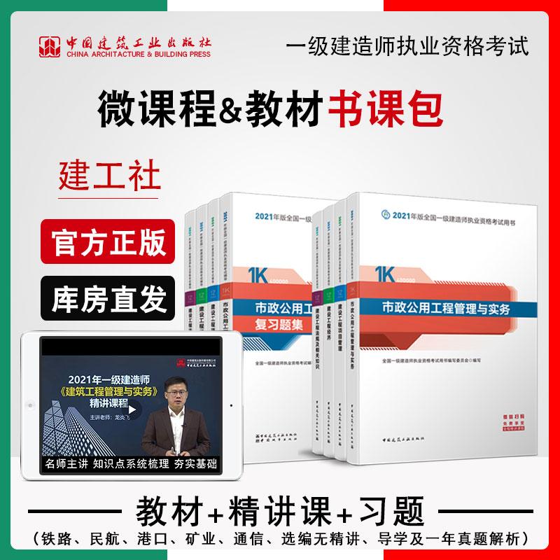 中國代購|中國批發-ibuy99|������mate8|一级建造师2021教材市政专业全套8本一建教材4本配套复习题集4本法规经济项目市政工程管理与实务 …