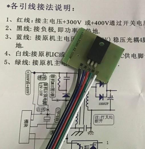 LCD/LED液晶电视、液晶显示器主电源修复模块 100W 32寸以下通用