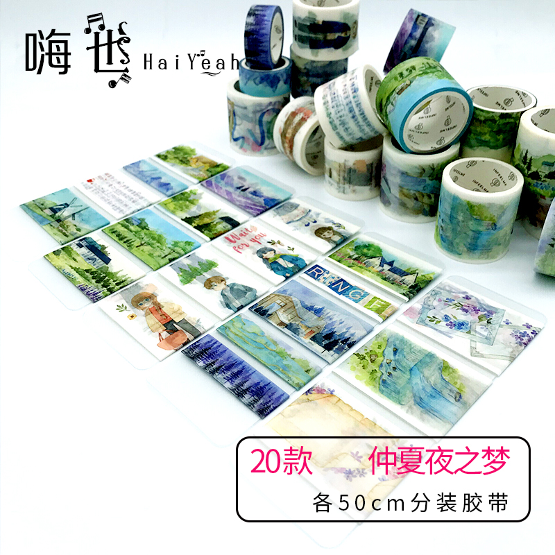 20 pieces of sub packaged Japanese and paper tape dream of midsummer night hand painted watercolor hand curtain decoration DIY sticker