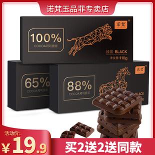 送女友生日手工烘焙休闲零食散装 诺梵88%可可纯黑巧克力礼盒装