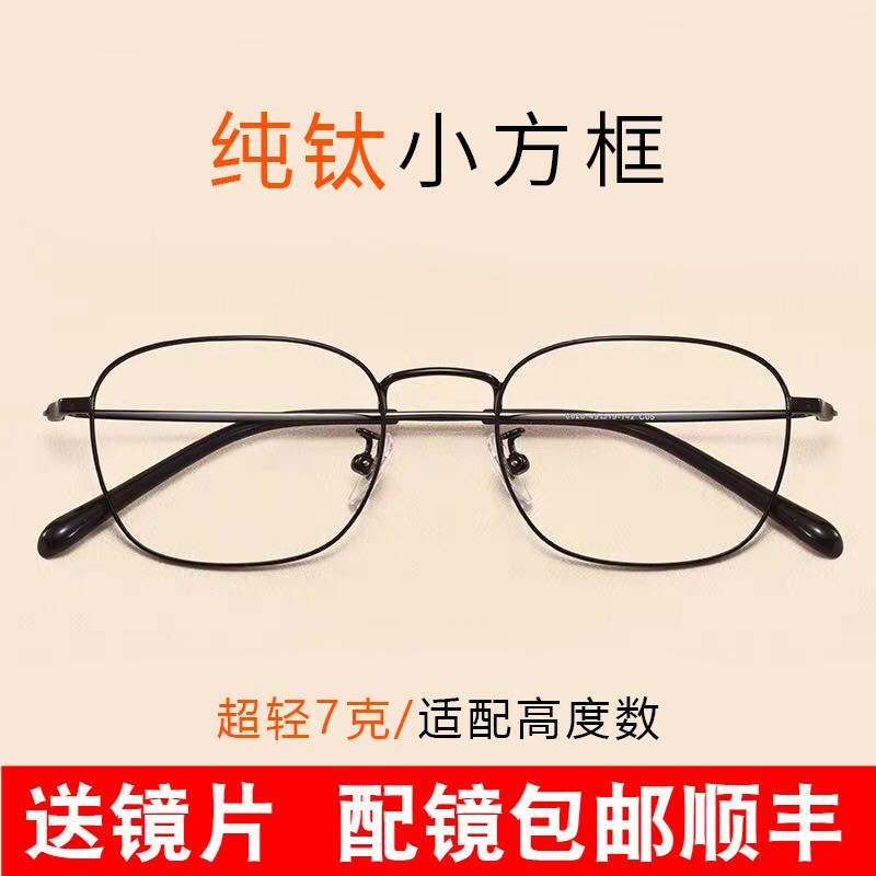 纯钛方框男可配近视女有度数眼镜12-01新券