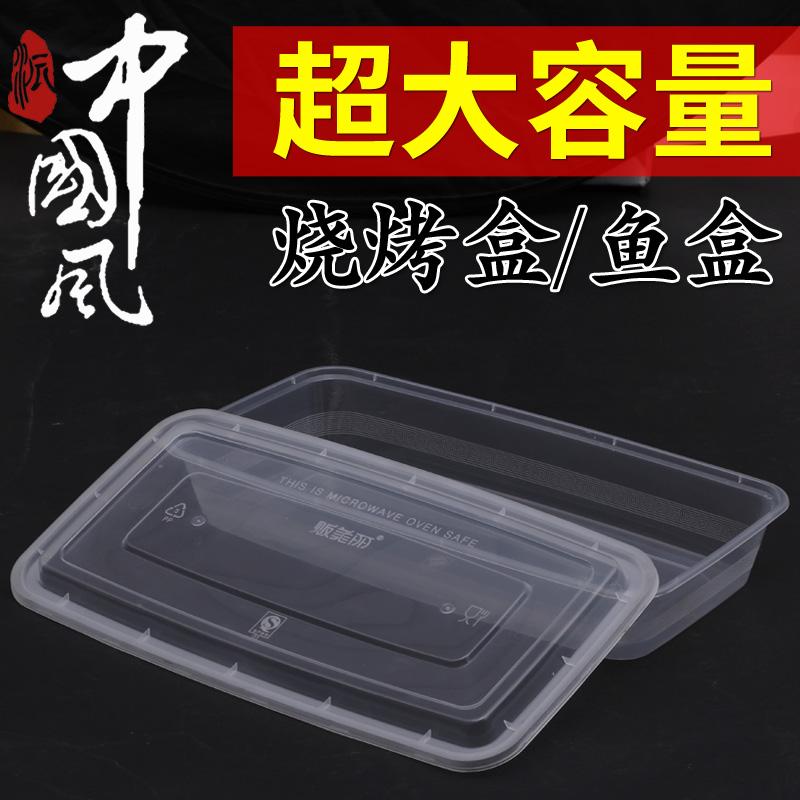 贩美丽 长方形鱼打包盒烤鱼盒烧烤串餐盒一次性饭盒超长超大容量