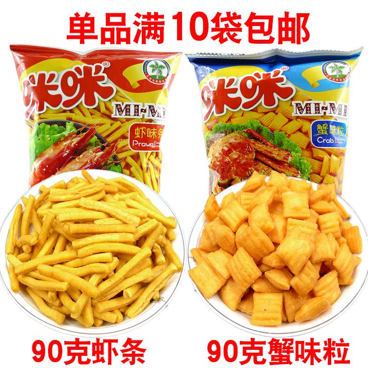 满10袋包邮正宗马拉西亚风味咪咪虾条90g 80后儿时经典怀旧零食