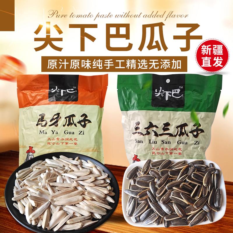 新疆特产牙签白瓜子500g+363瓜子葵花籽炒瓜子原味零食 包邮