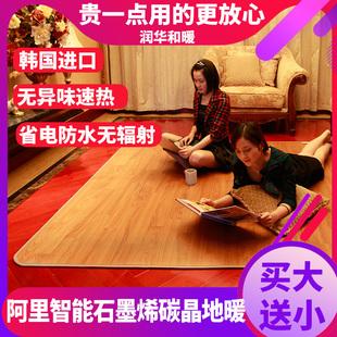 润华和暖韩国碳晶地暖垫电热地毯电加热地垫暖脚垫可移动家用地暖