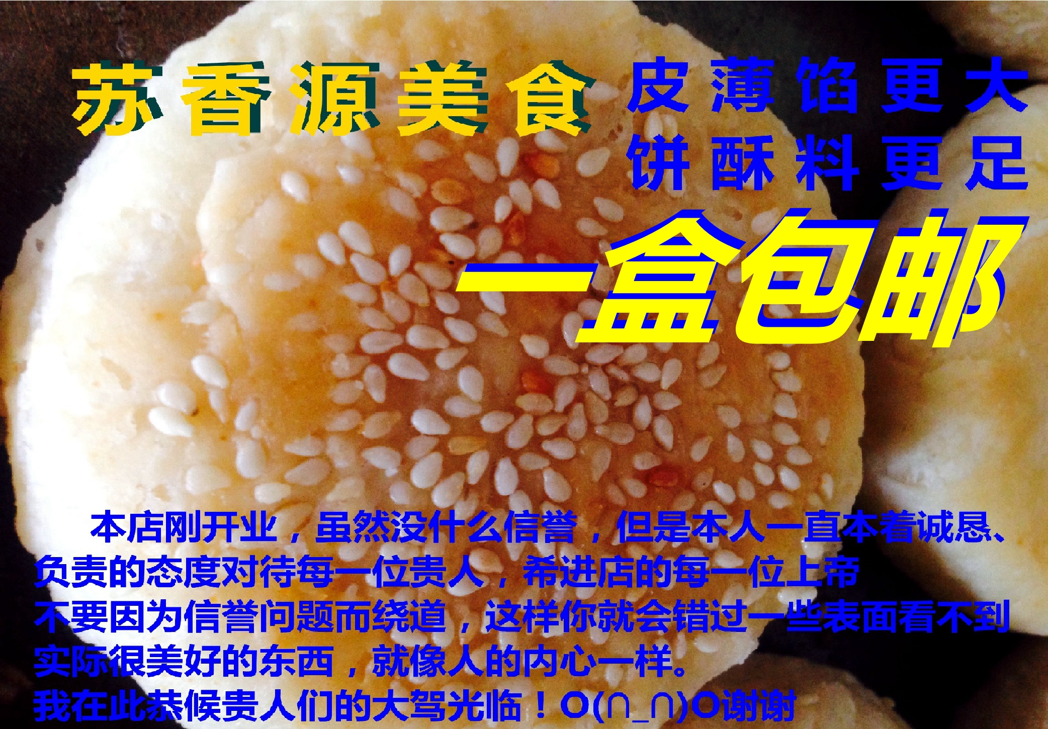 苏香源板栗饼现做板栗馅饼栗子酥饼纯手工老人孕妇传统点心