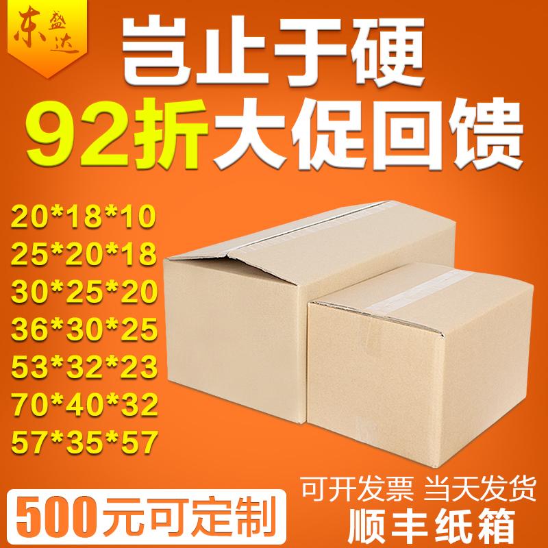 五层顺丰纸箱1/2/3/4/5/6/7号长方形包装纸箱打包快递盒定做订制