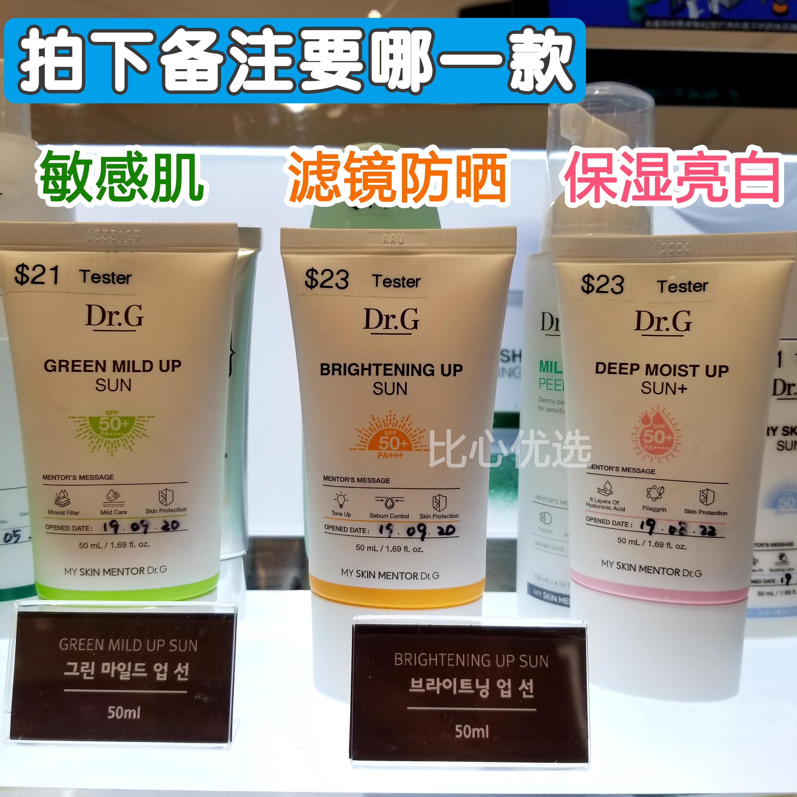 蒂邇肌霜亮白保濕孕婦可用shai現貨韓國DR.G敏感肌物理無添加防