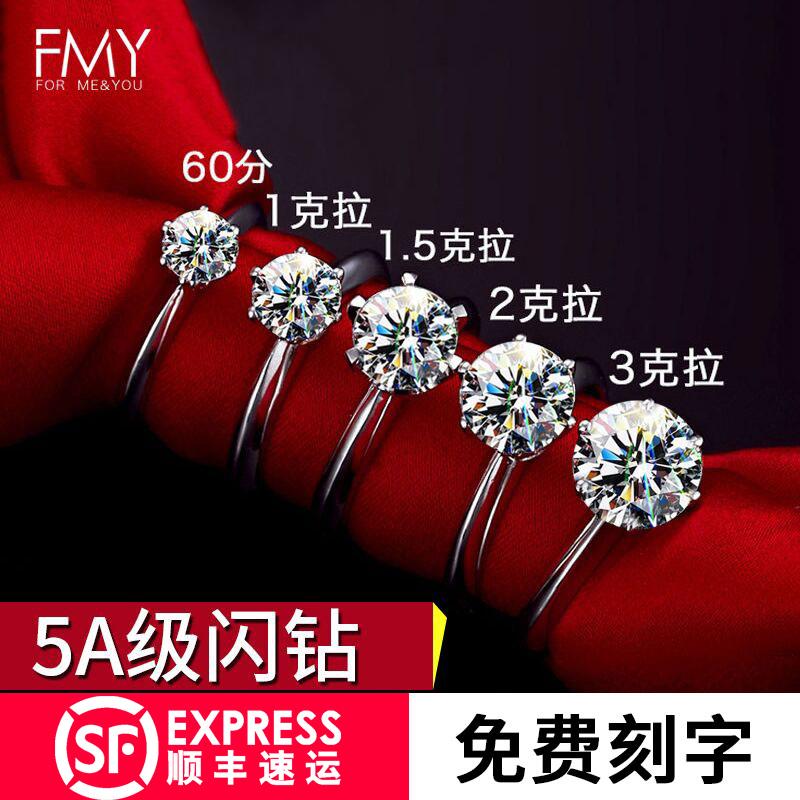 纯银莫桑石钻戒仿真钻石戒指女求婚情侣对戒一对生日礼物送女友