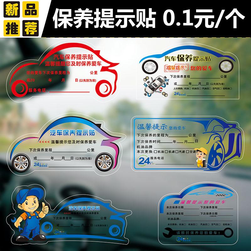 汽车保养提示贴静电贴汽修厂维修机油...
