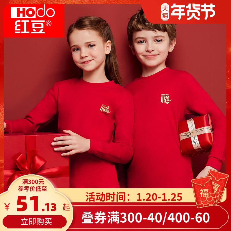 红豆儿童本命年红色内衣套装纯棉男大童女童13岁牛年保暖秋衣秋裤