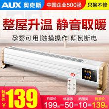 奥克斯踢脚线取暖器家用电暖气片节能省电速热电暖器对流式暖风机