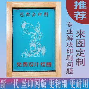 定制丝印网版水油性制作制版油墨