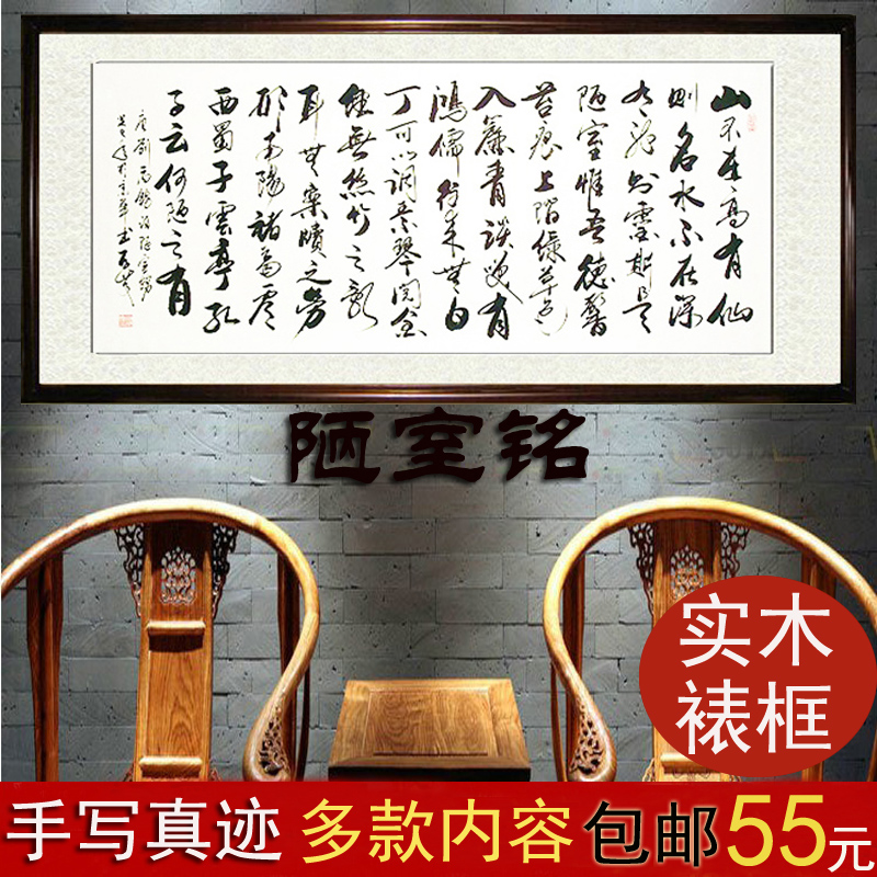Inscriptions, paintings, calligraphy, calligraphy works, study office, living room, decorative painting, handwritten authentic works have been mounted and framed