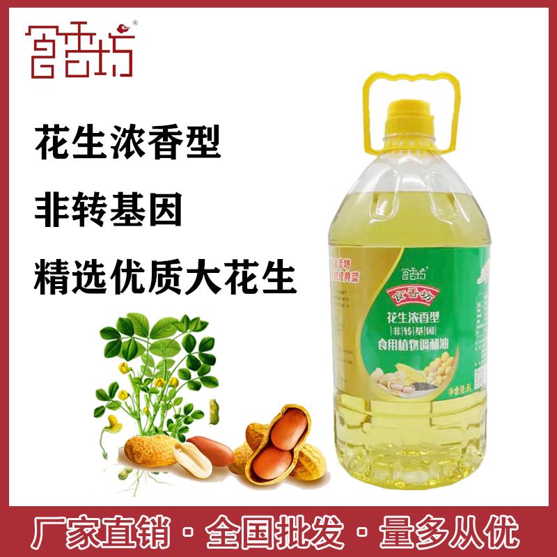 Shixiangfang edible oil peanut oil Luzhou flavor 5L grain and oil blending oil first grade pure Zhengda barrel pressing non transgenic