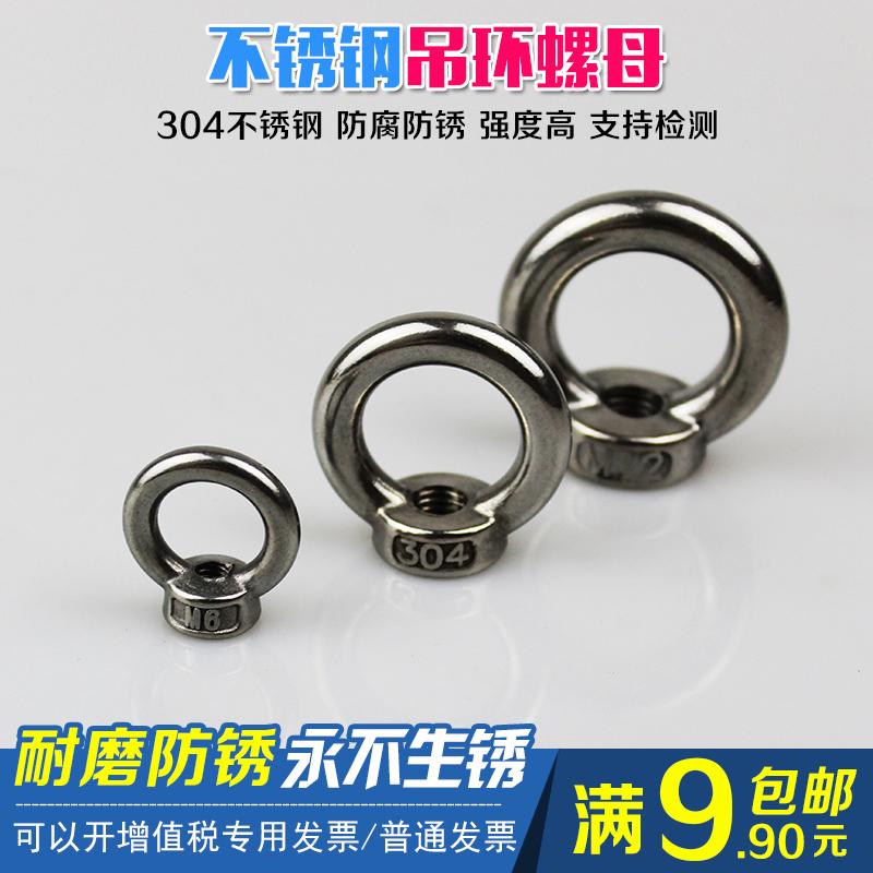 吊耳起重304环型环形圆圈螺帽不锈钢吊环螺母