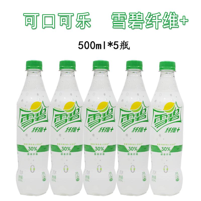 可口可乐雪碧纤维+500ml*5瓶柠檬味汽水无糖0卡碳酸饮料网红推荐