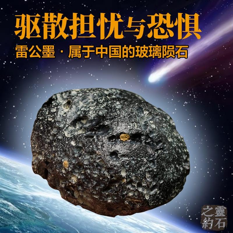 灵石之约天然黑雷公墨陨石玻璃陨石石头原石矿石奇石标本能量疗愈 Изображение 1