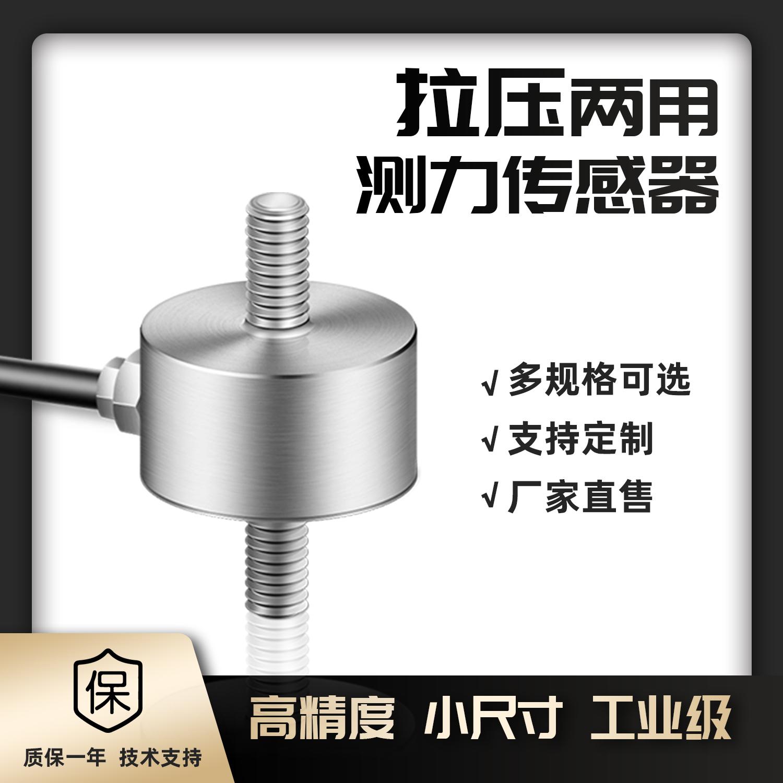 中皖金諾JLBMマイクロラリー力50 N 100 KG測定重量円形圧力高精度秤量センサー