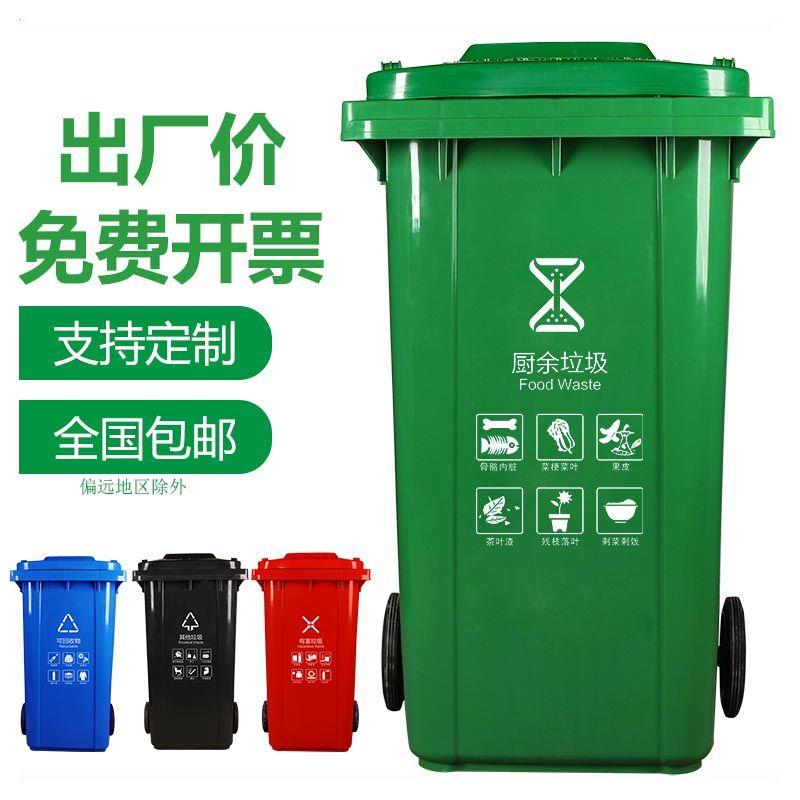 ww垃圾桶特大号户外大容量商用环卫大型加厚分类垃圾箱30L-240L