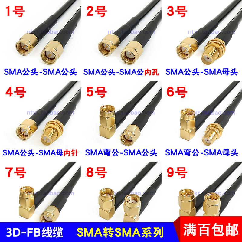 3D-FB 50-3馈线SMA公转母3G/GPRS/2.4G/wifi无线路由网卡天线延长
