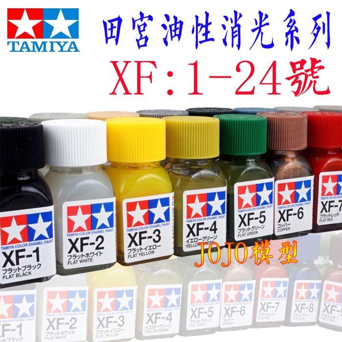 田宫 珐琅漆 消光  XF1-XF24 高达军模手办 油性可渗透线模型油漆8.00元包邮
