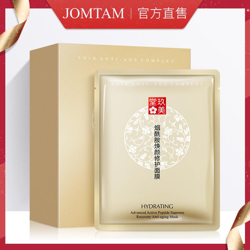 拍2件!【第二件0元】JOMTAM/玖美堂烟酰胺修护面膜 提亮肤色