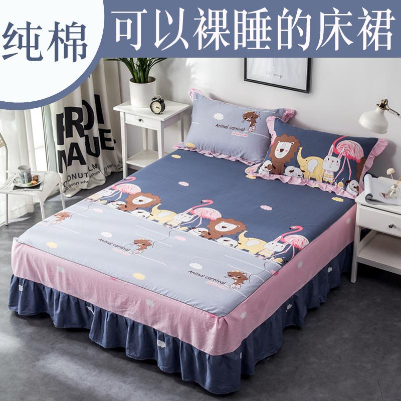 夏季床罩床裙单件1.5m1.8米纯棉防滑席梦思保护套床单床套床裙式
