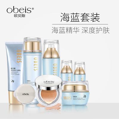 欧贝斯海蓝深润补水保湿化妆品套装水乳霜护肤品三件套提亮肤色