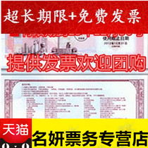 Shanghai Film voucher film Exchange voucher joint hospital line film observation voucher Enterprise Group purchase 2D3D