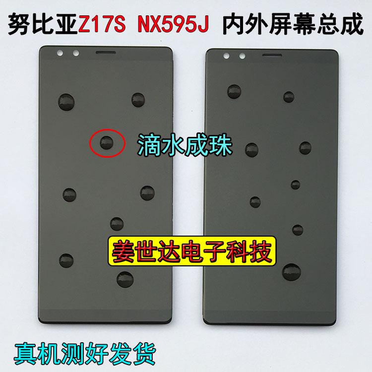 努比亚屏幕总成Z17s z11 z17mini max nx569H 595 531j手机内外屏
