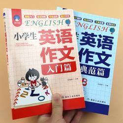 小学生英语作文书 入门篇+典范篇 小学三四五六年级入门与提高阅读与写作小升初语法句型专项同步训练3-4-5-6起步辅导大全范文短句