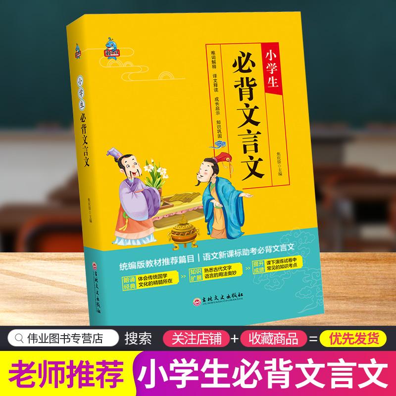 小学生必背文言文阅读与训练手册