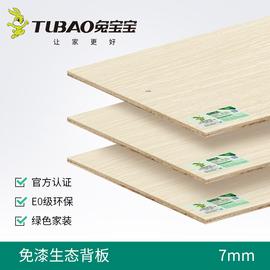 兔宝宝板材胶合板E0级7mm生态板免漆板衣柜家装背板 单贴面多层板图片