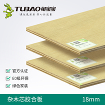 Rabbit Baby Plate Joinery Board E0 class miscellaneous wood core Multilayer Board 5 9 18mm A large core board plywood