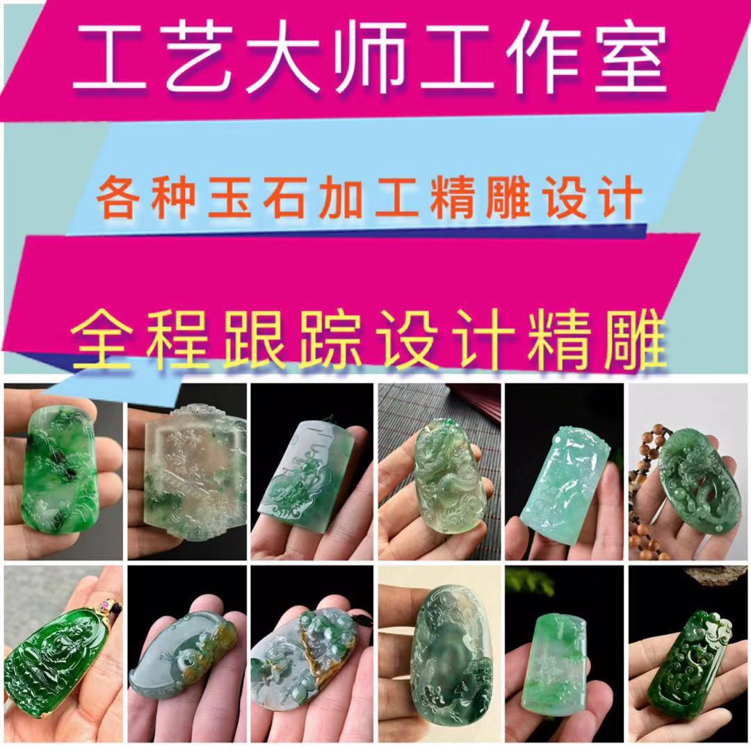 Jade and jadeite original stone jade processing design carving BRACELET BRAND pendant ornament design customized inlay