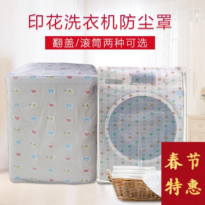 { зазор } уплотнённый водостойкий солнцезащитный крем стиральная машина крышка пылезащитный чехол автоматический волна круглый ролик стиль общий стиральная машина крышка