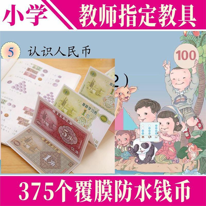 Китайские деньги Артикул 644593476133