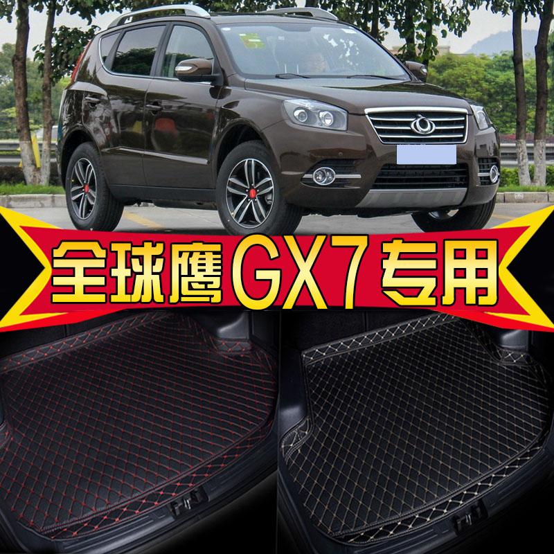 2013 2015款吉利全球鹰gx7经典电商版专用汽车后备箱垫尾箱垫防水