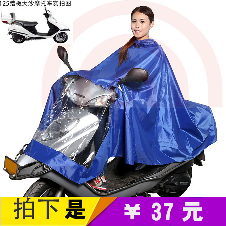 Komeisson raincoat electric motorcycle poncho thickened Oxford single large mask package