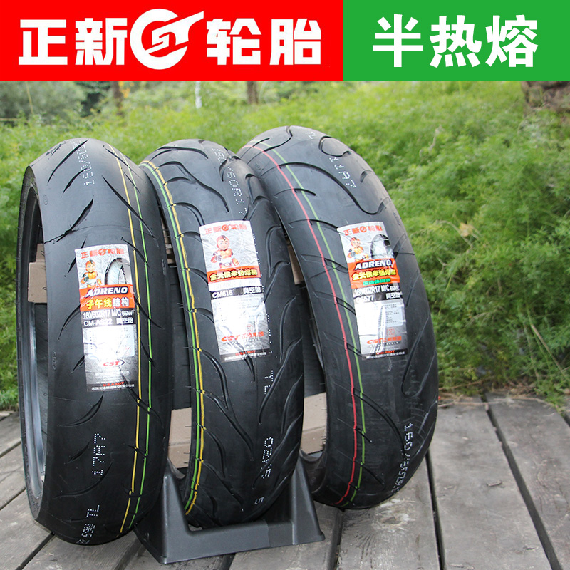 CST正新半热熔摩托车轮胎120/140/150/160/180/50/55/60/70ZR-17