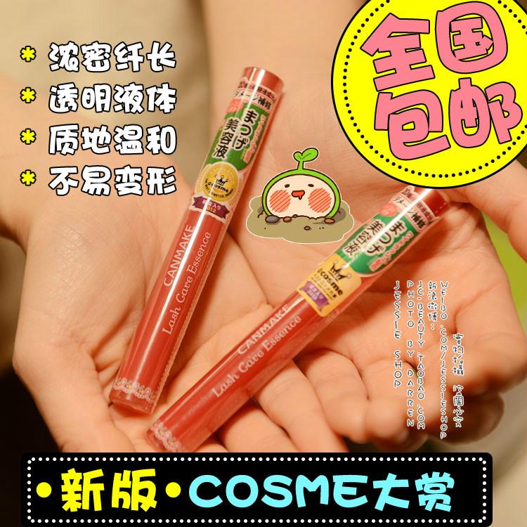 包邮 日本新版 COSME大奖井田莉娜CANMAKE 睫毛增长修护美容液